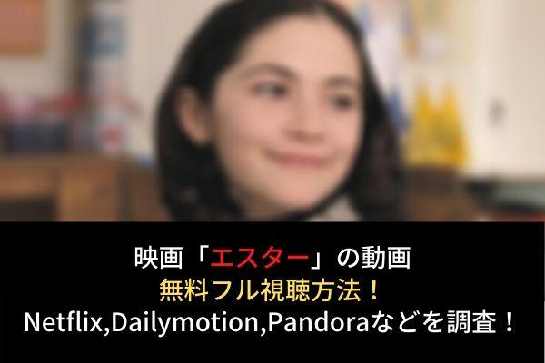 映画「エスター」を無料フル視聴(字幕・吹替)!Netflix,dailymotion,pandoraの配信は?