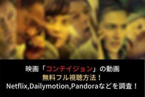 映画【コンテイジョン】動画を無料フル視聴(字幕・吹替)!Dailymotion,Pandoraでの配信は?
