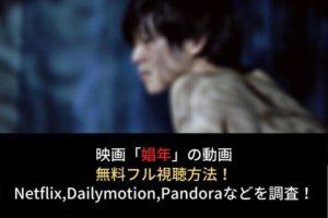 映画【娼年】動画の無料フル視聴はココ!Netflix,Dailymotion,Pandoraでの配信は?