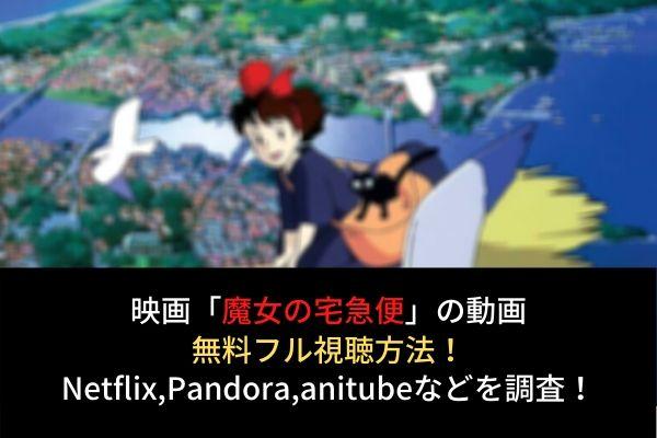 映画【魔女の宅急便】フル動画を無料視聴する方法!Netflix,pandora,anitubeでの配信は?
