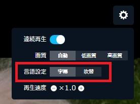 U-NEXT字幕吹替
