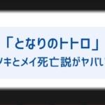 【となりのトトロ】サツキとメイ死亡の都市伝説について!年齢・誕生日やなぜ名前が5月(メイ)なのかも!-150x150