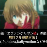 【エヴァンゲリヲン破】動画の無料フル視聴はココ!DailymotionPandoraでの配信は?-150x150