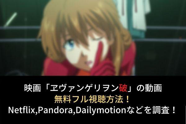 【エヴァンゲリヲン:破】動画の無料フル視聴はココ!Dailymotion,Pandoraでの配信は?