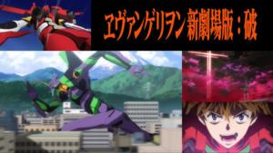 【エヴァンゲリヲン:破】動画の無料フル視聴はココ!Dailymotion,Pandoraも調査