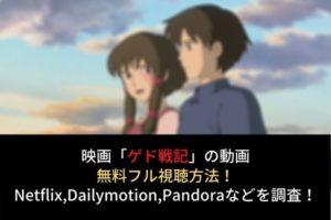 【ゲド戦記】フル動画を無料視聴する方法!Netflix,Dailymotion,Pandoraでの配信は?