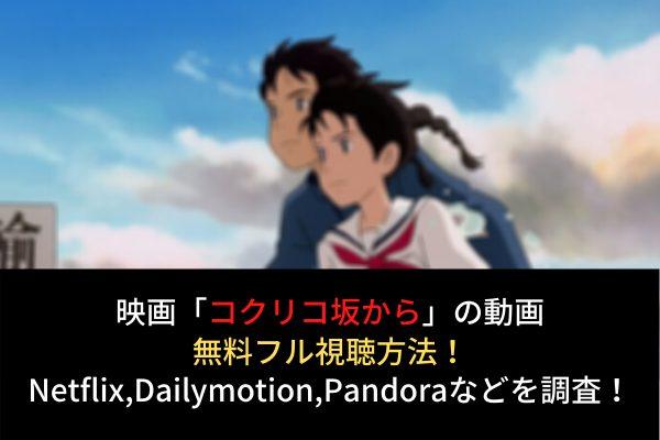 【コクリコ坂から】フル動画を無料視聴する方法!Netflix,Dailymotion,Pandoraでの配信は?