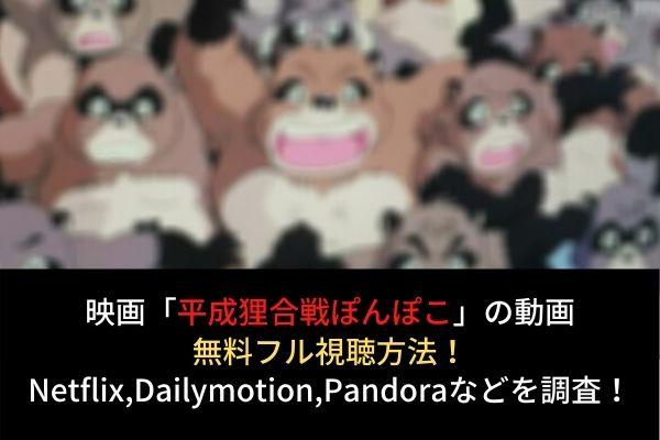 【平成狸合戦ぽんぽこ】フル動画を無料視聴する方法!Netflixで配信?anitube,kissanimeも調査