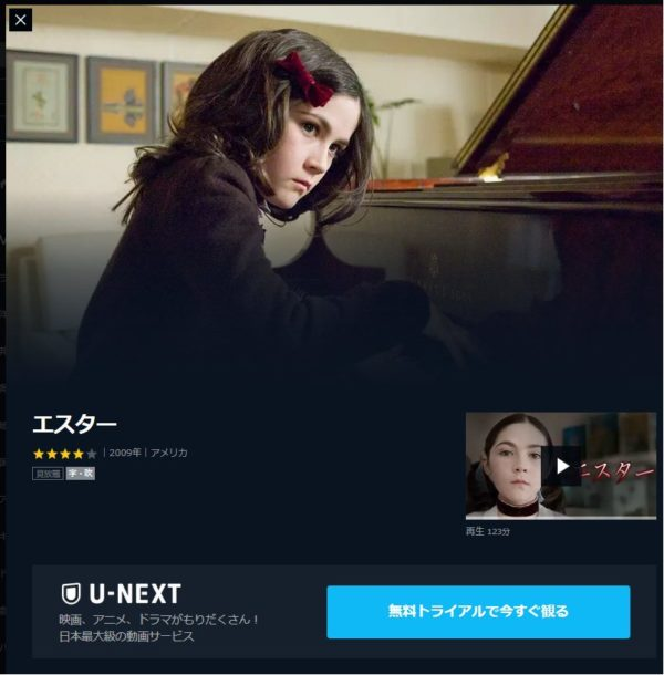 エスター-U-NEXT