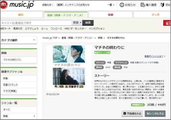 マチネの終わりに2-music.jp_