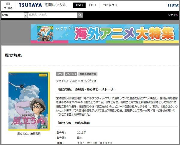 風立ちぬ-TSUTAYA