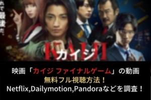 【カイジ ファイナルゲーム】動画を無料フル視聴!Netflix,HuluやDailymotion,Pandoraでの配信は?