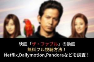 【ザ・ファブル】動画を無料フル視聴!NetflixやDailymotion,Pandoraでの配信は?