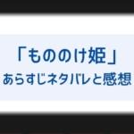 映画「もののけ姫」のあらすじネタバレと結末!評価感想や口コミも!-150x150
