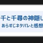 映画「千と千尋の神隠し」のあらすじネタバレと結末!評価感想や口コミも!-150x150