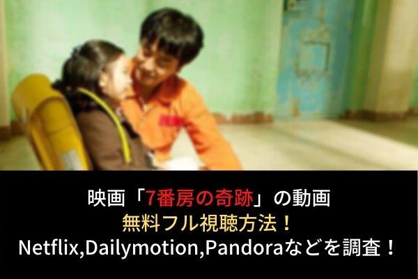 映画【7番房の奇跡】動画を無料フル視聴(字幕・吹替)!Netflixで配信?Dailymotion,Pandoraも調査