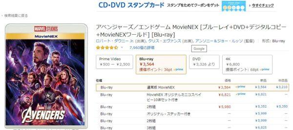 avemgers-endgame-DVD