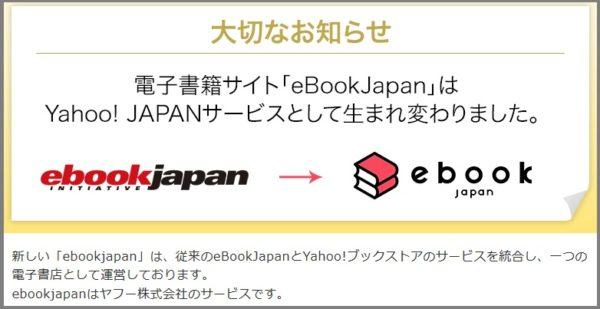 ebookjapan-yahoo