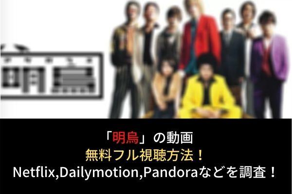【明烏】動画の無料フル視聴はココ!Netflix,Huluでの配信は?Dailymotion,Pandora以外で見る!