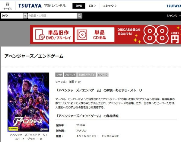 アベンジャーズエンドゲーム-TSUTAYA-DISCAS