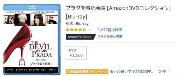 プラダを着た悪魔-Amazon2