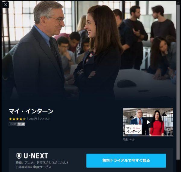 マイ・インターン-U-NEXT-1