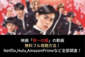 【帝一の國】動画の無料フル視聴はココ!Netflixで配信?脱Dailymotion,Pandora!