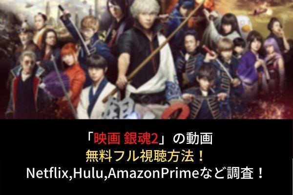 【銀魂2】動画の無料フル視聴はココ!Netflix,Huluでの配信は?脱Dailymotion,Pandora!