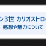 カリオストロの城の感想はつまらない?面白い?魅力やなぜ人気かを解説!宮崎駿やジブリの関わりも!-150x150