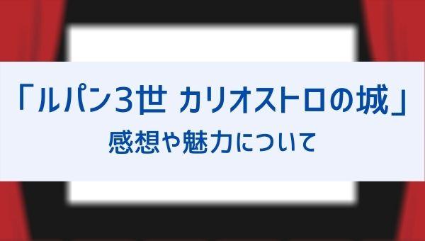 カリオストロの城の感想はつまらない?面白い?魅力やなぜ人気かを解説!宮崎駿やジブリの関わりも!
