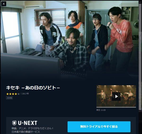 キセキ-U-NEXT