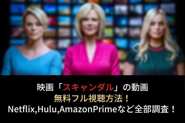 映画【スキャンダル】動画を無料フル視聴(字幕・吹替)するならココ!Dailymotion,Pandoraも調査