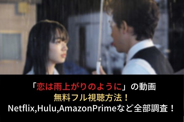 映画【恋は雨上がりのように】動画の無料フル視聴はココ!Netflixで配信?Dailymotion,Pandoraも調査
