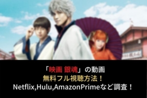 映画【銀魂】動画の無料フル視聴はココ!Netflix,Huluでの配信は?脱Dailymotion,Pandora!