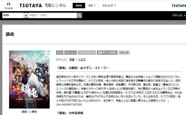銀魂-TSUTAYA-DISCAS
