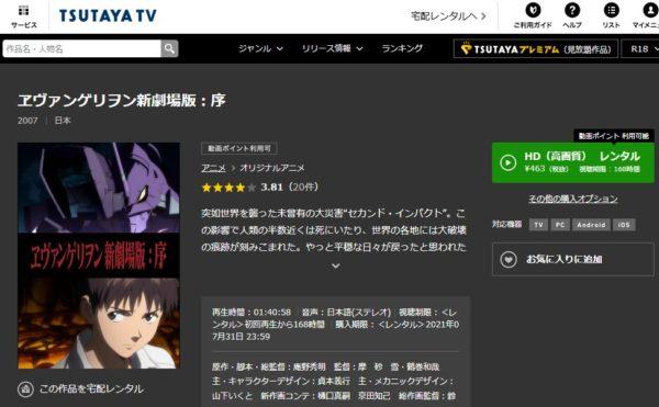 エヴァTSUTAY-TV
