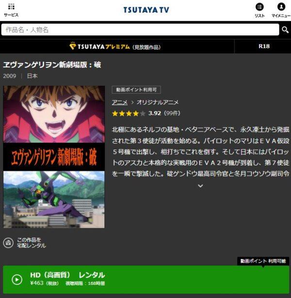 TSUTAYA-TV-エヴァンゲリオン破