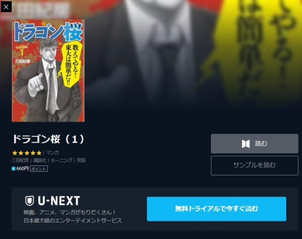 U-NEXTドラゴン桜