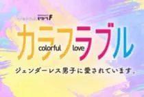 colorfullove-top