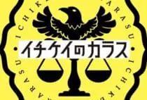 ichikeinokarasu-top