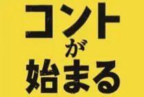 kontogahajimaru