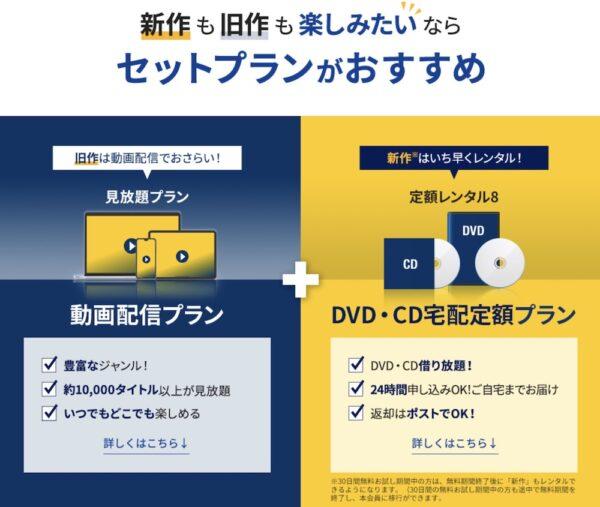 tsutaya-newplan
