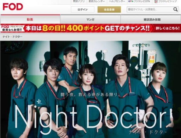 FOD_ナイト・ドクター