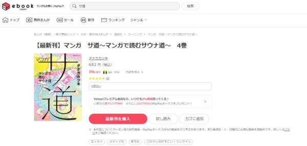 ebook_サ道2021