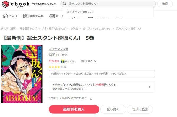 ebook_武士スタント逢坂くん!