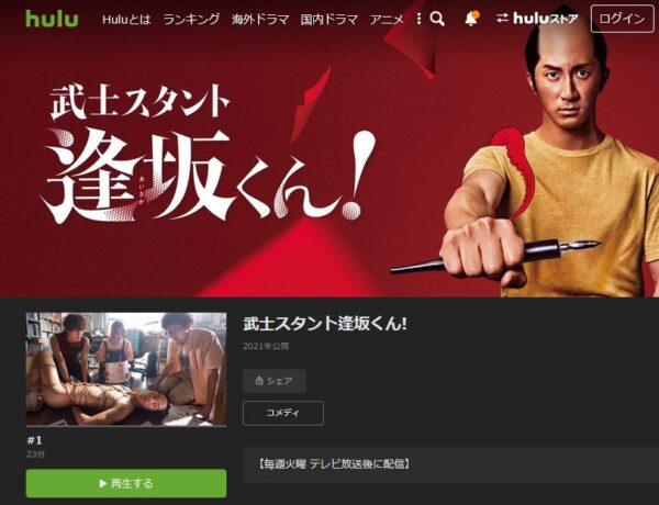 武士スタント-hulu