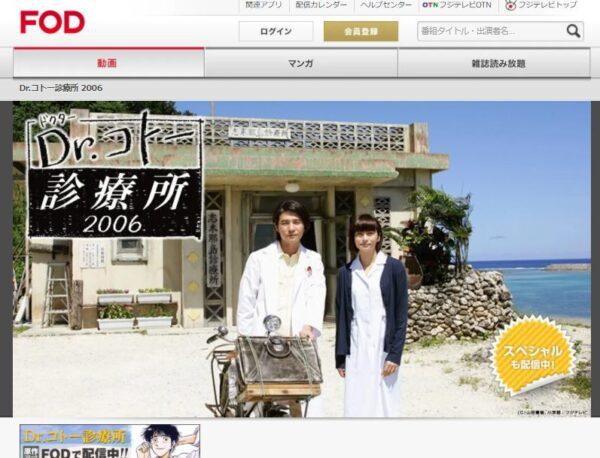 FOD_Dr.コトー診療所2006