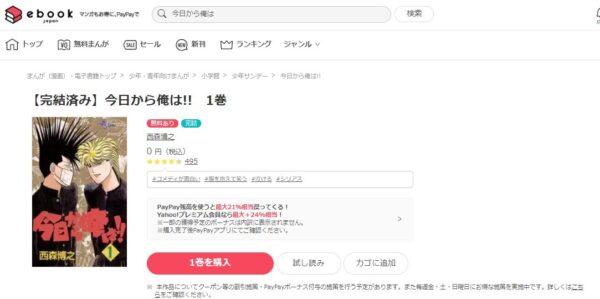 ebook-今日から俺は