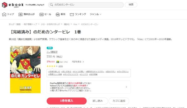 ebook_のだめカンタービレ