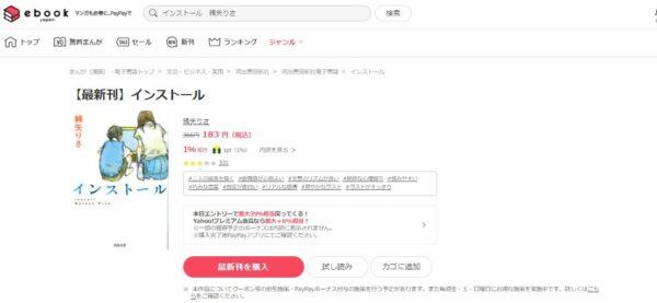 ebook_インストール